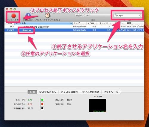 Macアプリケーション強制終了3