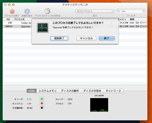 Macアプリケーション強制終了4