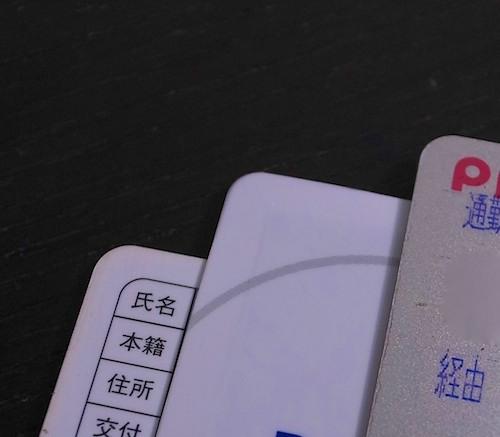 ICカード読み取りエラー防止対策 3
