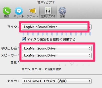 LogmeinSoundDriver2