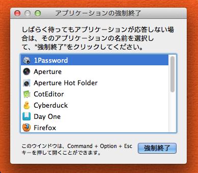 Macアプリケーション強制終了1