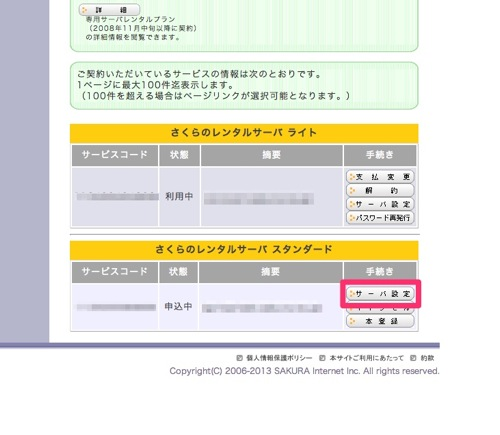 SakuraWordPressInstall1