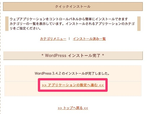 SakuraWordPressInstall10