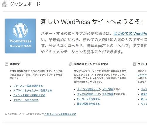 SakuraWordPressInstall13