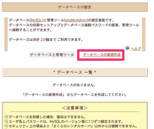 SakuraWordPressInstall3