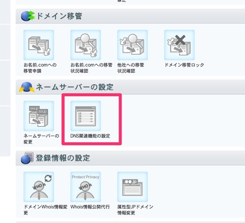 WebmasterToolTXTrecord6