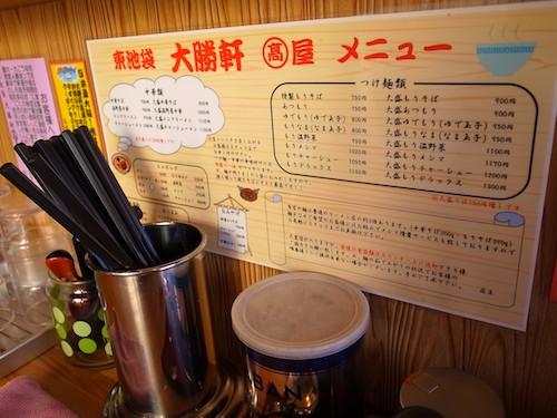 Kitasenju taishoken11