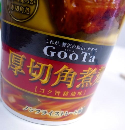 Atsugiri Kakuni8