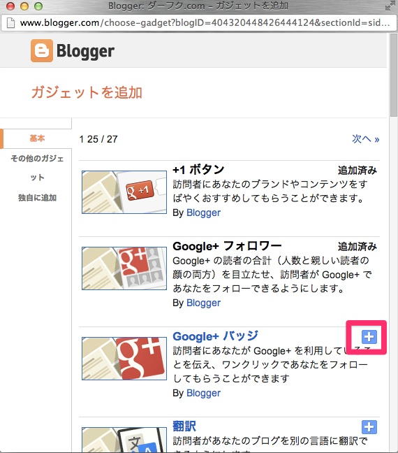 BloggerCustomize1