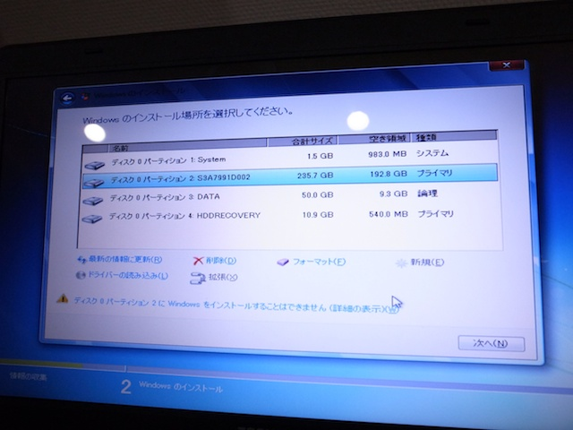 Windows7 dynabook Recovery7