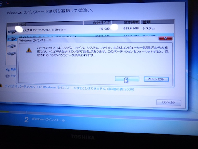 Windows7 dynabook Recovery8