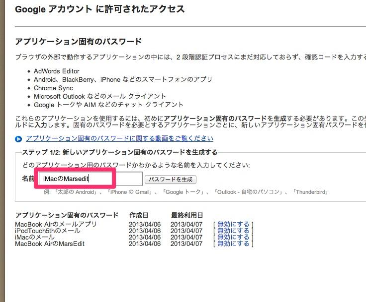 GoogleAccountSecurity3