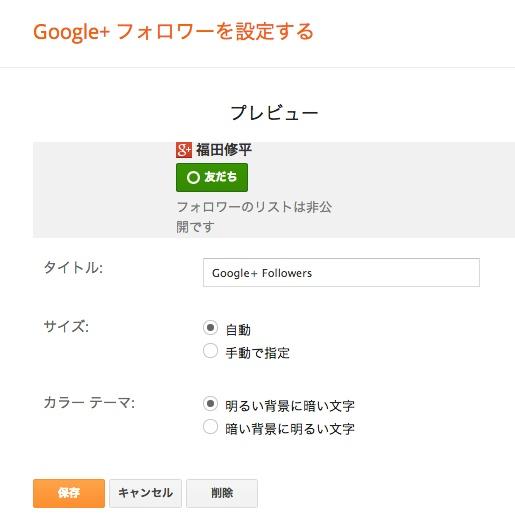 Googlepluswidget2