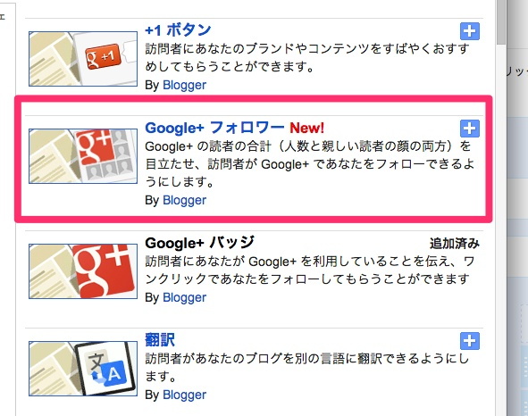 Googlepluswidget4