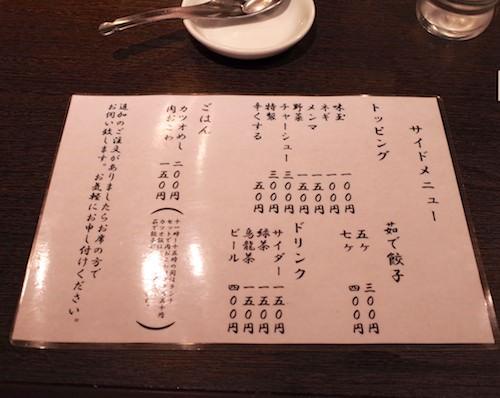 Roppongi TETSU Ramen 2