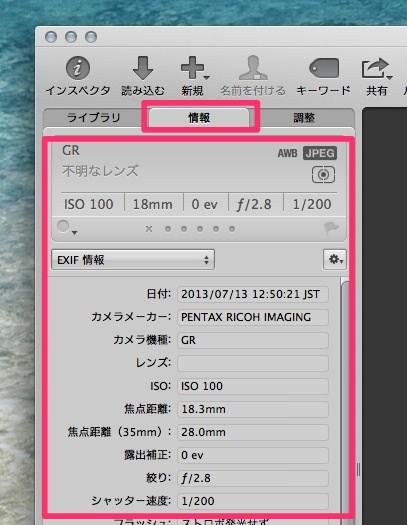 Aperture mac soft 7