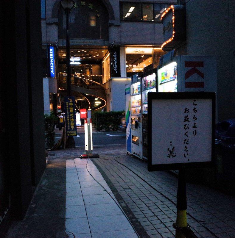 Ginza Kagari Tsukemen 1
