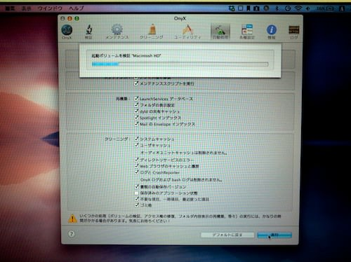 MacBookAir Disk Recovery 1