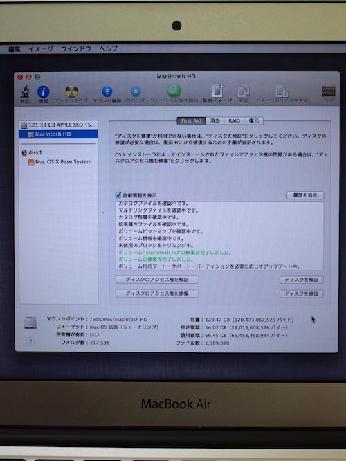 MacBookAir Disk Recovery 10