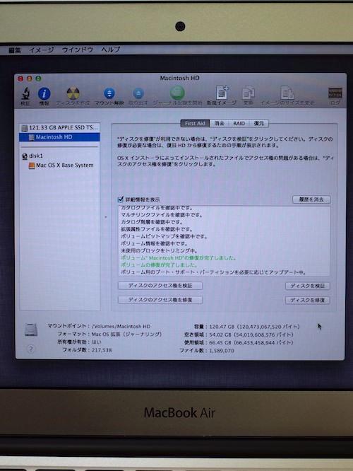 MacBookAir Disk Recovery 10