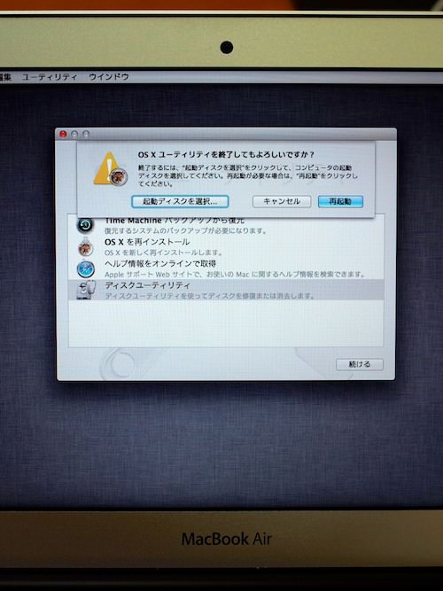 MacBookAir Disk Recovery 13