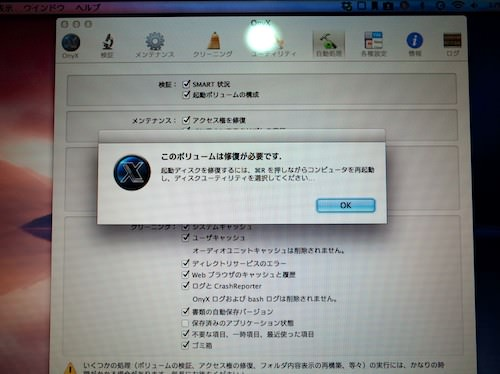 MacBookAir Disk Recovery 2