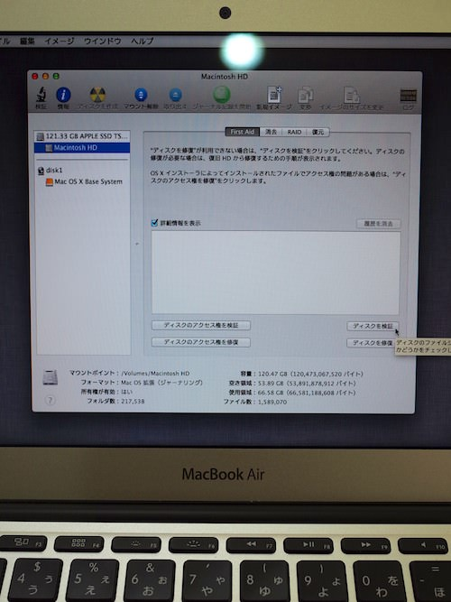 MacBookAir Disk Recovery 7