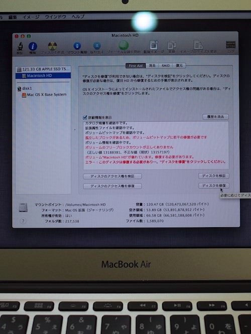 MacBookAir Disk Recovery 9