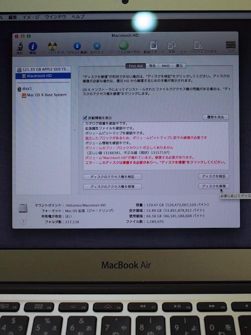 MacBookAir Disk Recovery 9