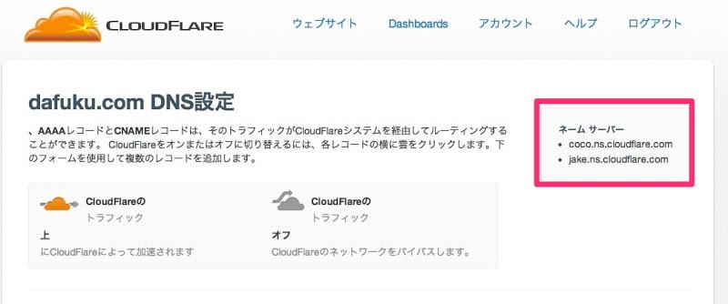 CloudFlare setting 8