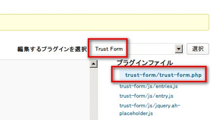 Trust form open value 3