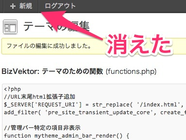 Wordpress adminbar delate 5