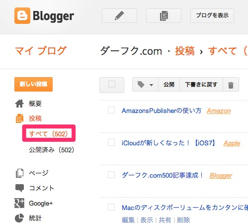 Blogger Sitemap Webmastertool 1