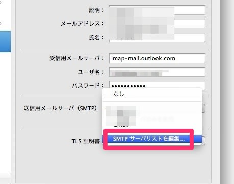 WindowsLive Mac Mailsetting 3