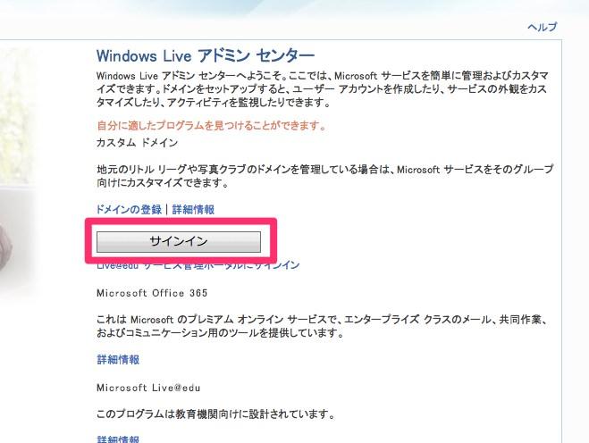 Windows Live admincenter1