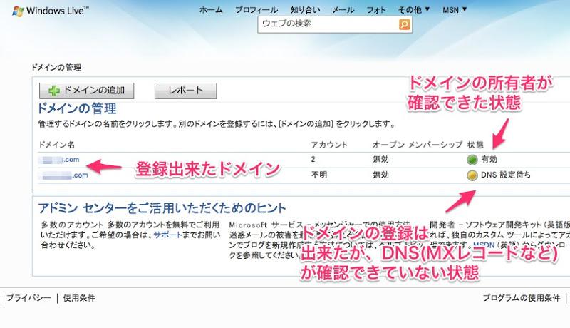 Windows Live admincenter2