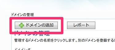 Windows Live admincenter3