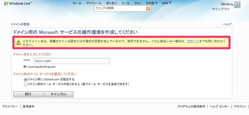 Windows Live admincenter4