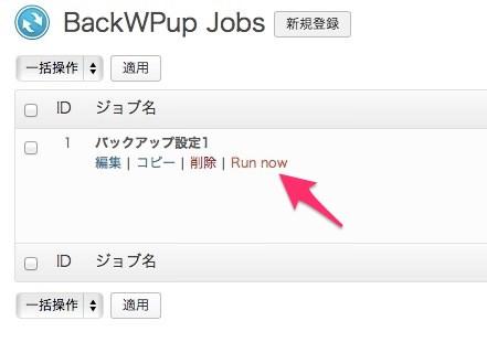 Wordpress backup4