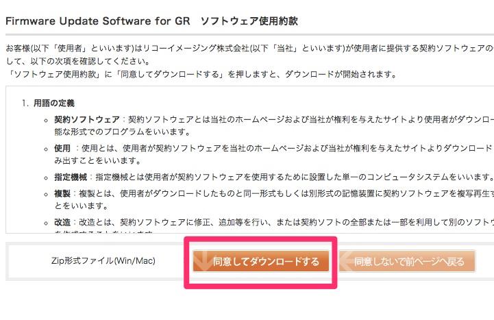 GR Firmware UPdate 1