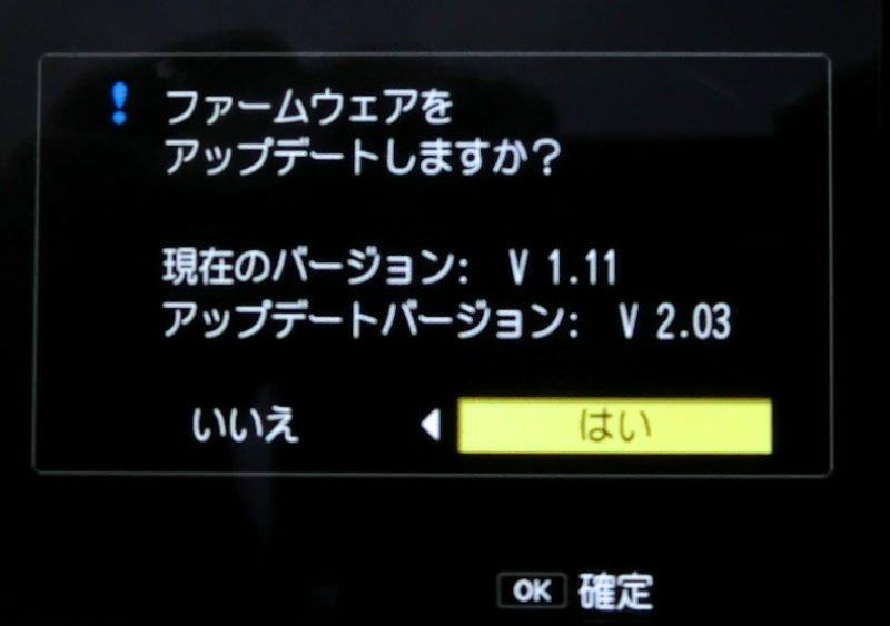 GR Firmware UPdate 14