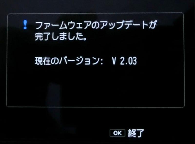 GR Firmware UPdate 16