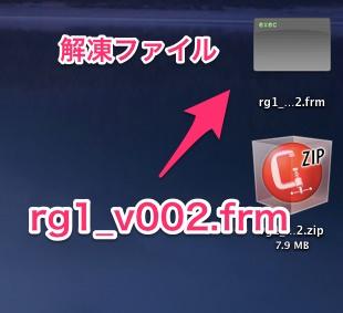 GR Firmware UPdate 2