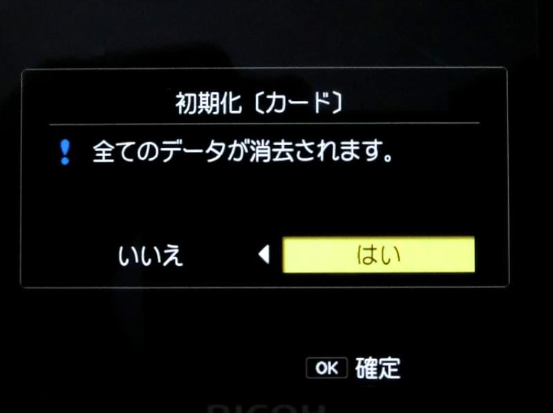 GR Firmware UPdate 8