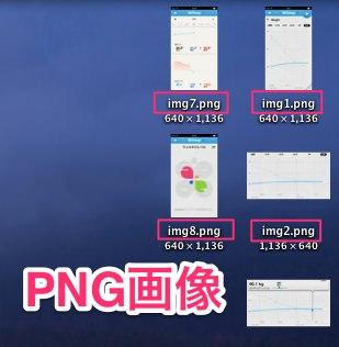 Mac PNG JPG 8