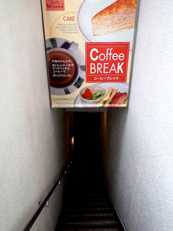 Miyama Cafe 2