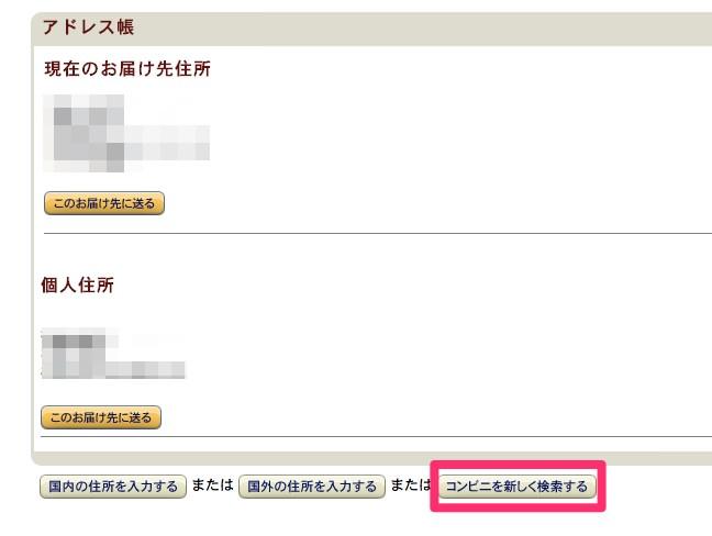 Amazon date change 3
