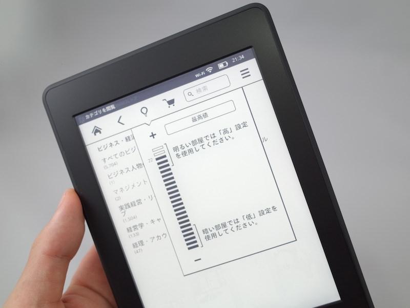 Kindle2013 3G 19