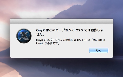 1MacのメンテナンスソフトOnyxの使い方