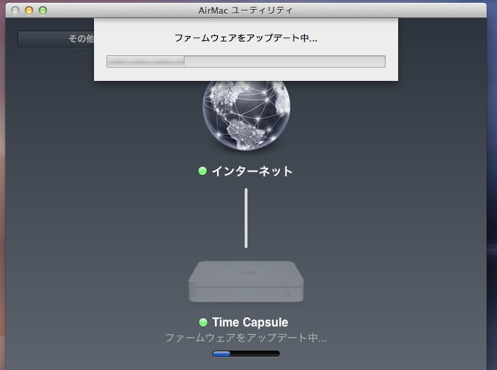 AirMacUtility ファームウェアアップデート